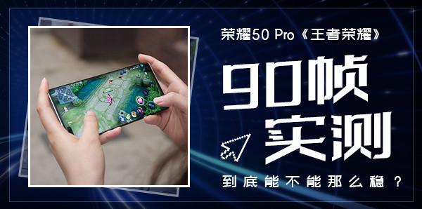 榮耀50 Pro《王者榮耀》90幀實測 到底能不能那么穩?