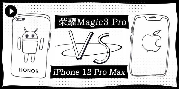 ˜sÒ«Magic3 ProŒ¦±ÈiPhone 12 Pro Max