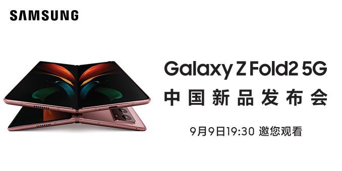 三星Z Fold2 5G中国新品发布会