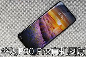 華為P30Pro手機評測