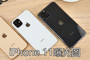 iPhone 11系列报价