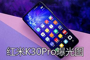 红米K30Pro发布会直播