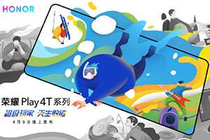 荣耀Play4T发布会直播