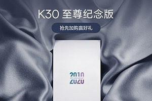紅米K30至尊紀念版發布會直播