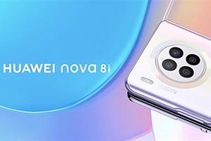 華為nova8i上市時間