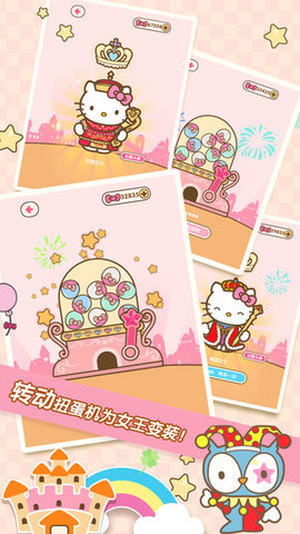 Hello Kitty 公主与女王_pic4