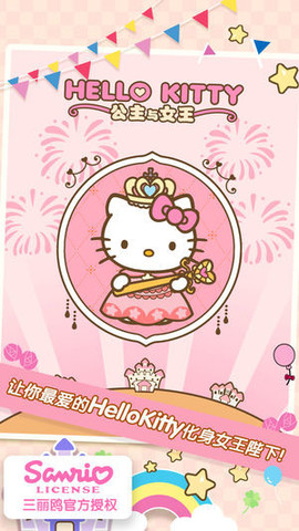 Hello Kitty 公主与女王_pic1